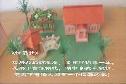情侣梦|天祥作品|我的中国梦,张英祥折纸,艺术作品,|.